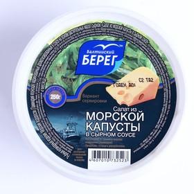 Салат из морской капусты в сырном соусе Балтийский Берег 250г п/б