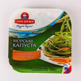 Морская капуста по-корейски с морковью Санта Бремор 150г п/б