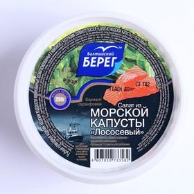 Салат из м/к в майонезе Лососевый Балтийский Берег 250гр