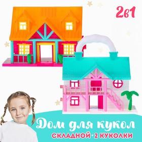 Дом для кукол «Коттедж» 2в1, складной с мебелью, МИКС