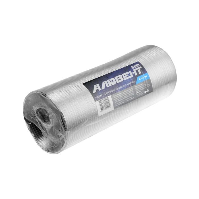 """Воздуховод гофрированный """"Алювент"""", d=113 мм, раздвижной до 3 м, алюминиевый - фото 7386329"""