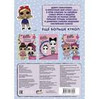 Альбом наклеек L.O.L. Surprise!, фиолетовый, 8 стр. - фото 105684273