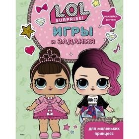 Игры и задания для маленьких принцесс L.O.L. Surprise!, 16 стр.