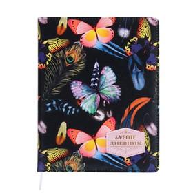 Дневник универсальный для 1-11 классов Magic Wings, твёрдая обложка, искусственная кожа, аппликация, тиснение фольгой, ляссе