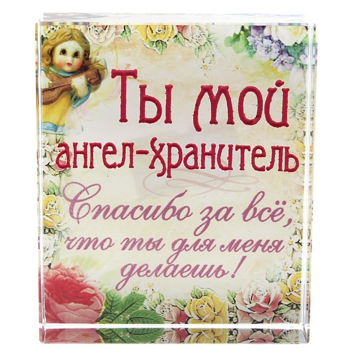 Цветы маме, картинка с надписью моему ангелу хранителю