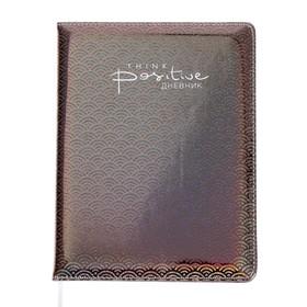 Дневник универсальный для 1-11 классов Think positive, твёрдая обложка, искусственная кожа, шелкография, ляссе