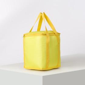 Сумка-термо, 15 л, отдел на молнии, цвет жёлтый
