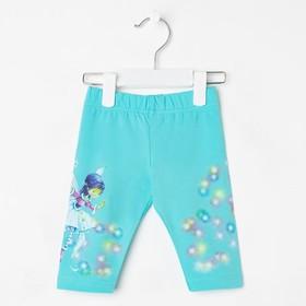 Леггинсы детские, цвет голубой, рост 92 см