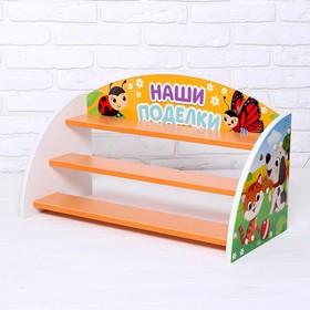 Детский стеллаж «Наши подделки», модель УСИ, цвет бело-оранжевый