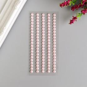 """Декоративные наклейки """"Жемчуг"""" 0,5 мм, 105  шт, бледно-розовый"""