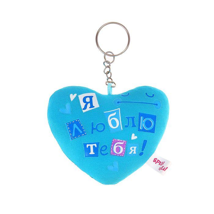 """Мягкая игрушка-антистресс брелок Сердечко """"Я люблю тебя!"""", цвет голубой"""