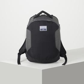 Рюкзак молодёжный, USB-выход, отдел на молнии, 2 наружных кармана, цвет тёмно-серый/чёрный