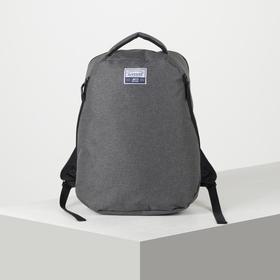 Рюкзак молодёжный, классический, отдел на молнии, 2 наружных кармана, цвет тёмно-серый