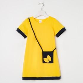 Платье «Сумочка», цвет жёлтый, рост 116 см