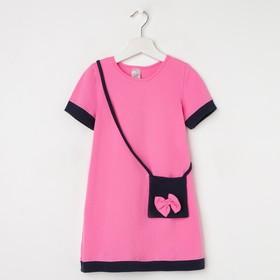 Платье «Сумочка», цвет розовый, рост 104 см