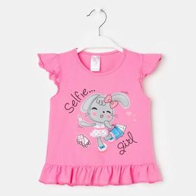 Футболка для девочки «Зая», цвет розовый, рост 104 см