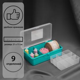 Органайзер, 21 × 11 × 6,5 см, цвет бирюзовый