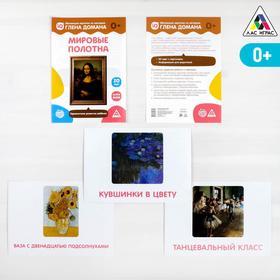 Обучающие карточки по методике Глена Домана «Мировые полотна», 20 карт, А5