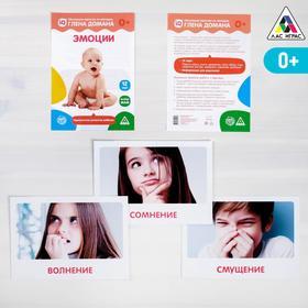 Обучающие карточки по методике Глена Домана «Эмоции», 12 карт, А5