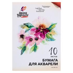 Бумага для акварели А4, 10 листов «Луч», 200 г/м2