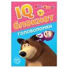 """IQ-блокнот """"Головоломки"""", Маша и Медведь 20 стр"""