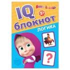 """IQ-блокнот """"Логика"""", Маша и Медведь 20 стр"""