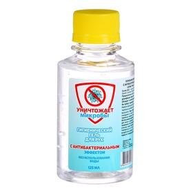 """Антисептик для рук с антибактериальным эффектом """"Parli Cosmetics», гель 125 мл"""