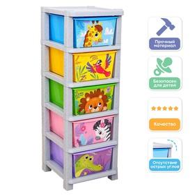 Комод детский «Веселый зоопарк», 5 секций
