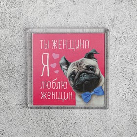 "Magnet acrylic ""I love women"" 6,5x6,5cm"