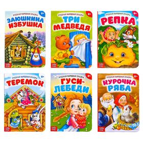 Сказки набор «Русские народные сказки», картон, 6 шт. по 10 стр. в наличии