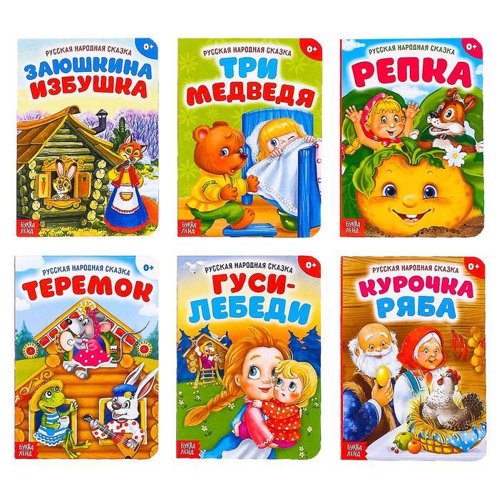 Сказки набор «Русские народные сказки», картон, 6 шт. по 10 стр. в наличии - фото 106384756