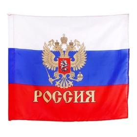 Флаг России с золотым гербом 60 × 90 см Ош