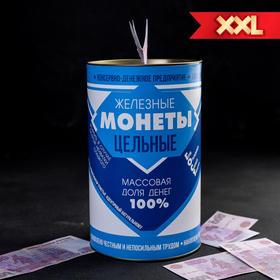 Копилка XXL «Сгущенка», 20 см