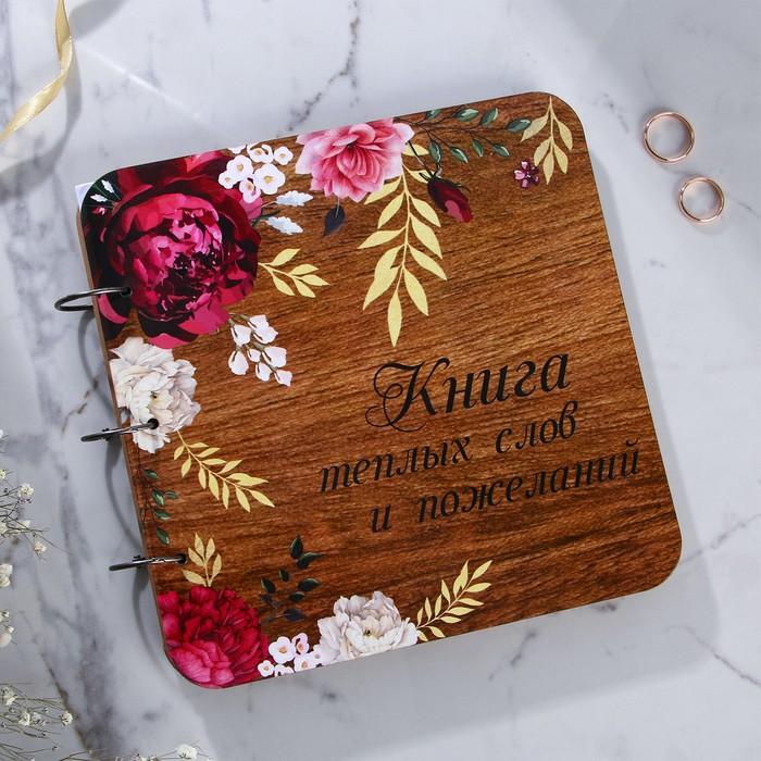 Книга пожеланий в деревянной обложке «Цветы» - фото 491500