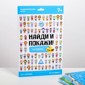"""A series of educational games write-erase envelope """"Find and show. On vacation"""""""