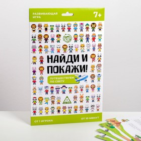 """A series of educational games write-erase envelope """"Find and show. Travel all over the world"""""""