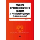 Правила противопожарного режима в Российской Федерации (с приложениями), с изменениями на 2020 г.