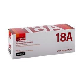 Картридж EasyPrint CF218A (LH-18A_NC) для HP LJ Pro M104a/w/M132a/fn/fw/nw (1400k), без чипа