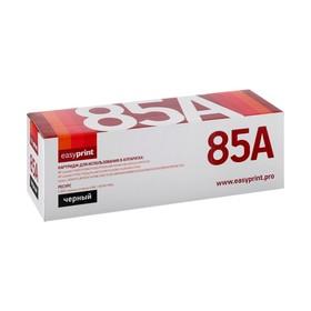 Картридж EasyPrint CE285A/CB435A/CB436A/Canon 725 (LH-85A U) для HP и Canon (2000k)