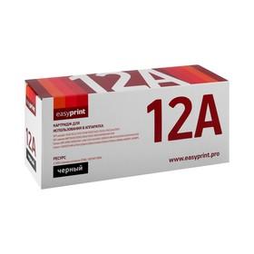 Картридж EasyPrint Q2612A/Canon FX-10/703 (LH-12A Universal) для HP и Canon (2000k)