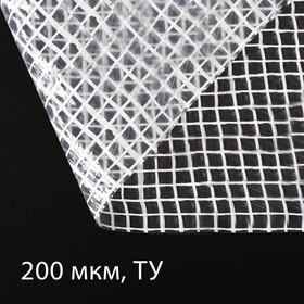 Плёнка полиэтиленовая, армированная, толщина 200 мкм, 4 × 25 м, белая