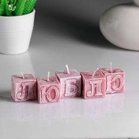 """Набор свечей- букв """"Люблю"""" розовые, 5 шт"""