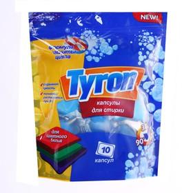 Капсулы для стирки Tyron для цветного белья  10 шт