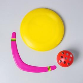 Летающая игрушка №1(Бумаренг мал., Летающая тарелка, Мяч). МИКС