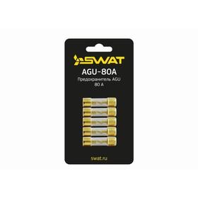 80А предохранитель AGU-типа Swat AGU-80A, набор 5 шт