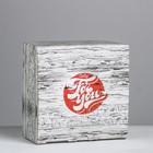 Коробка‒пенал For you, 15 × 15 × 7 см