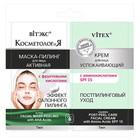 Набор саше для лица Витэкс «Косметология»: Маска-пилинг активная, 7 мл, Крем для лица успокаивающий SPF15, 7 мл