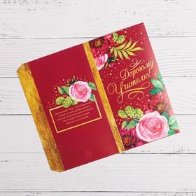 """Wrapper for chocolate """"Dear Teacher"""", 8 × 15.5 cm"""