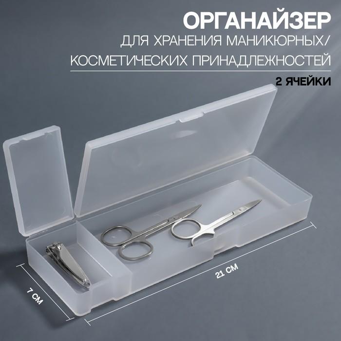 Органайзер для маникюрных/косметических принадлежностей, с крышкой, 2 ячейки, 21 × 7 × 2,5 см, цвет прозрачный