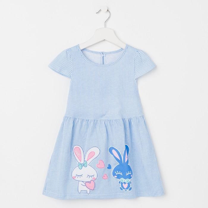 Платье для девочки, цвет голубой, рост 92 см (52)